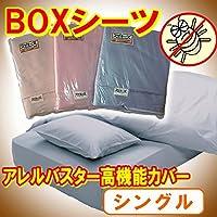 ボックスシーツ(シングルサイズ) アレルギー対策ふとんカバー!アレルバスター高機能カバー BOXシーツ 敷布団 花粉症 アトピー ぜんそく 喘息 アイボリー ブルー ピンク (ブルー)