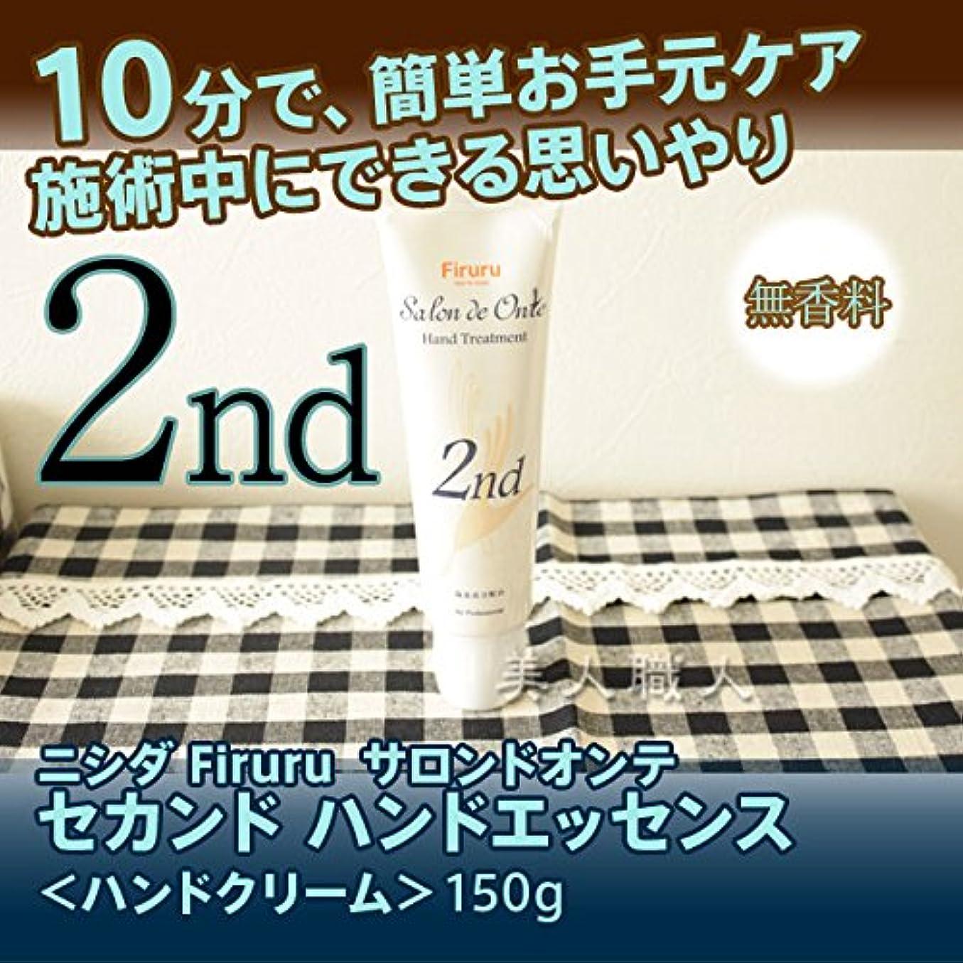 吸収するメルボルン乳製品Firuru サロンドオンテ セカンド 2nd ハンドトリートメント 150g<ハンドクリーム>お客様をハンドケアの温泉気分でおもてなし。施術時間を有効活用。 【ニシダ】