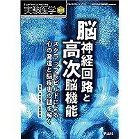 実験医学増刊 Vol.36 No.12 脳神経回路と高次脳機能〜スクラップ&ビルドによる心の発達と脳疾患の謎を解く