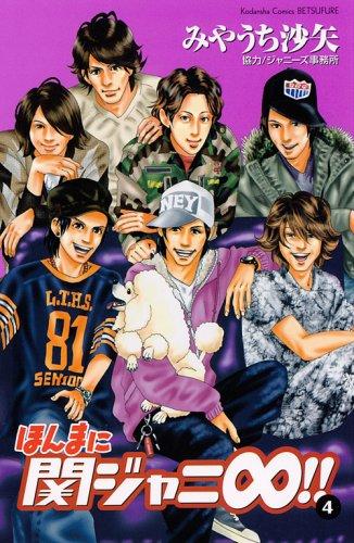 ほんまに関ジャニ∞!!(4) (講談社コミックス別冊フレンド)