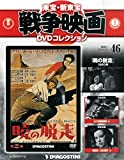 東宝・新東宝戦争映画DVD 46号 (暁の脱走 1950年) [分冊百科] (DVD付) (東宝・新東宝戦争映画DVDコレクション)