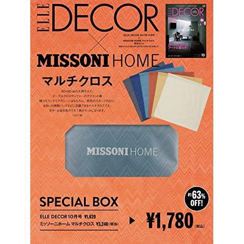 ELLE DECOR (エル・デコ) 2017年 10月号 × 特別セット