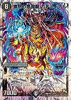 憤怒の悪魔龍 ガナルドナル 限定収録 デュエルマスターズ 滅びの龍刃ディアボロス dmd19-003