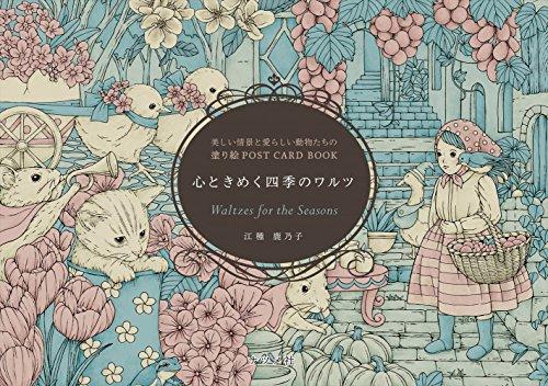 心ときめく四季のワルツ 美しい情景と愛らしい動物たちの塗り絵POST CARD BOOK〔Waltzes for the Seasons (Coloring Book)〕