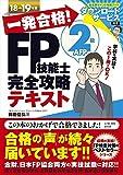 一発合格!FP技能士2級AFP完全攻略テキスト18-19年版