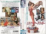 ミス・ファイヤークラッカー [VHS]