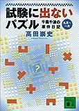 試験に出ないパズル 千葉千波の事件日記 (講談社文庫)