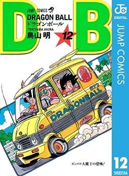[鳥山明]のDRAGON BALL モノクロ版 12 (ジャンプコミックスDIGITAL)