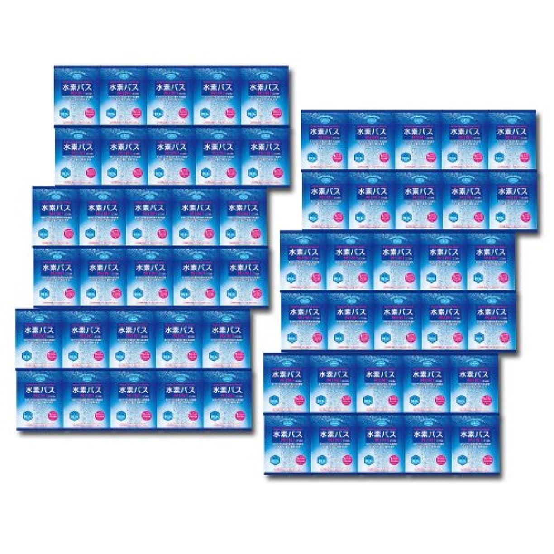 立方体クレア禁じる【水素バスミニ60袋セット】おひとり様?少人数のご家庭用 ※専用ケース別売