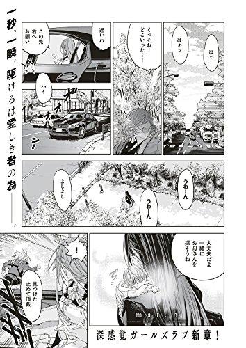 ふたつのラセン 前編 (comicエグゼ)