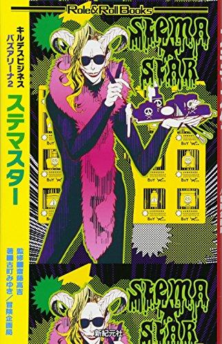 キルデスビジネス バズアリーナ2 ステマスター (Role&Roll Books)