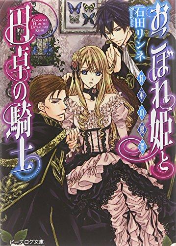 おこぼれ姫と円卓の騎士 将軍の憂鬱 (ビーズログ文庫)の詳細を見る