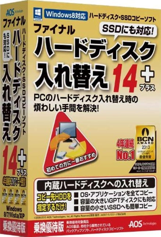 溶岩ピケリム【旧商品】ファイナルハードディスク入れ替え14plus 乗換優待版