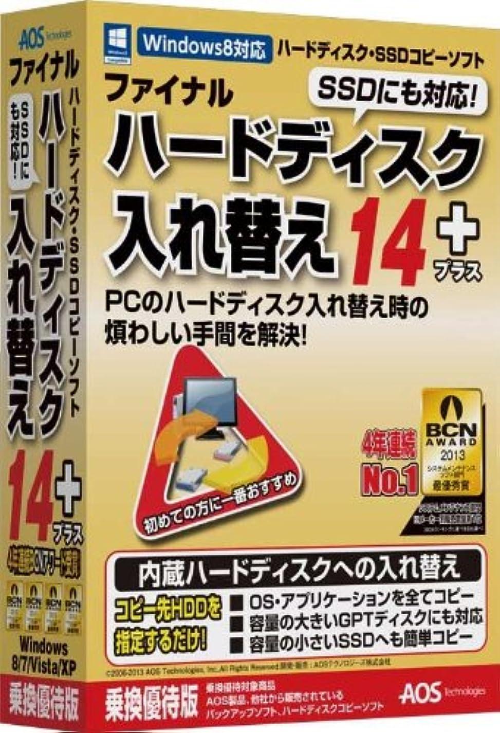 売る感覚悩む【旧商品】ファイナルハードディスク入れ替え14plus 乗換優待版