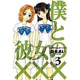 僕と彼女の××× 3巻 (コミックアヴァルス)
