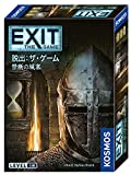 EXIT 脱出:ザ・ゲーム 禁断の城塞