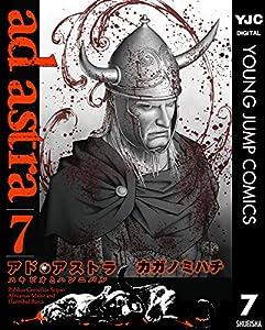 アド・アストラ ―スキピオとハンニバル― 7 (ヤングジャンプコミックスDIGITAL)