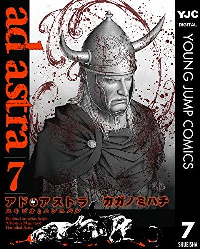 アド・アストラ ―スキピオとハンニバル― 7 (ヤングジャンプコミックスDIGITAL)の詳細を見る