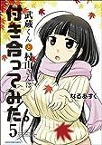 武蔵くんと村山さんは付き合ってみた。 5 (アース・スターコミックス)