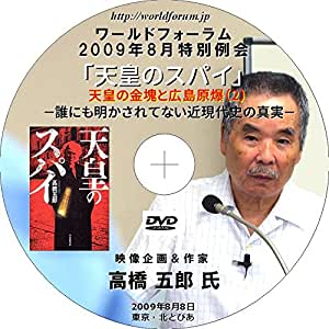 【DVD】高橋五郎 「天皇のスパイ」天皇の金塊と広島原爆 -誰にも明かされてない近現代史の真実(2)- ワールドフォーラム