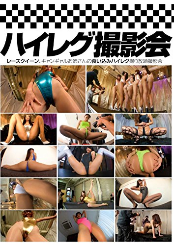 ハイレグ撮影会【激安アウトレット】 デジタルアーク [DVD]