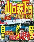 るるぶ山口 萩 下関 門司港 津和野'11〜'12 (国内シリーズ)