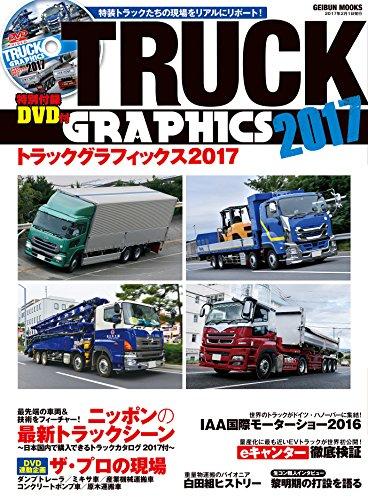 トラックグラフィックス2017 (GEIBUN MOOKS)の詳細を見る