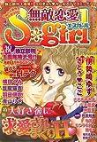 無敵恋愛 Sgirl (エスガール) 2006年 11月号 [雑誌]