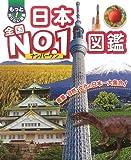 日本全国No.1図鑑 (もっと知りたい!図鑑) 画像