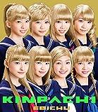 金八(初回生産限定盤)(Blu-ray Disc付) - 私立恵比寿中学