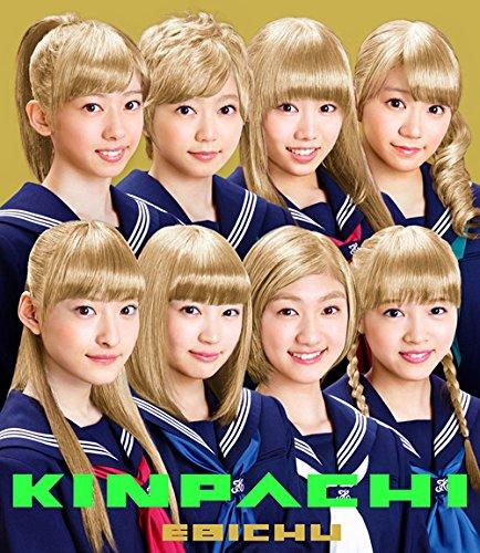 金八(初回生産限定盤)(Blu-ray Disc付)