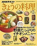 NHK きょうの料理 2017年 2月号 [雑誌] (NHKテキスト)