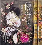 櫻狩り 新装版 コミックセット (Flowersコミックス) [マーケットプレイスコミックセット]