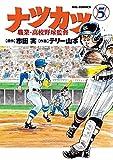ナツカツ 職業・高校野球監督(5) (ビッグコミックス)