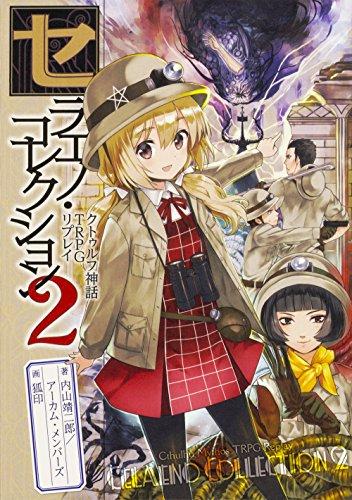 クトゥルフ神話TRPG リプレイ セラエノ・コレクション2 (ログインテーブルトークRPGシリーズ)