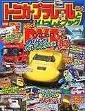 トミカ・プラレールといっしょブック Vol.4 2013年 12月号 [雑誌]