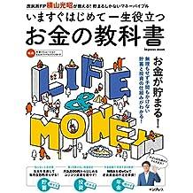 いますぐはじめて一生役立つ お金の教科書