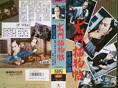 右門捕物帖~片目の狼~ [VHS]