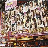 エロくないのにエロく聴こえる歌 ~しこたまがんばれ!~(DVD付)