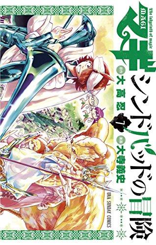 マギ シンドバッドの冒険(7) (少年サンデーコミックス)