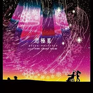 恋極星オリジナル・サウンドトラック