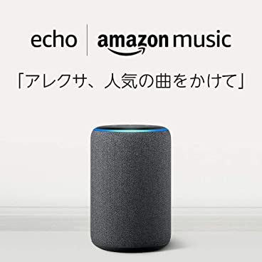 Newモデル Echo (エコー) 第3世代 - スマートスピーカー with Alexa、チャコール +  Amazon Music Unlimited (個人プラン4か月分 *以降自動更新)