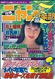 ニャン2倶楽部Z (ゼット) 1996年 05月号 (ニャン2倶楽部)