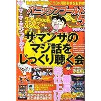 パニック7 (セブン) ゴールド 2007年 05月号 [雑誌]