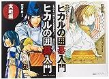 ヒカルの囲碁入門 2冊セット