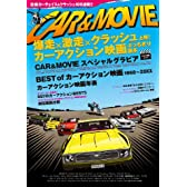 CAR & MOVIE 爆走×激走×クラッシュ上等! カーアクション映画ぶっちぎり読本 (キネマ旬報ムック)
