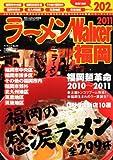 ラーメンWalker福岡 2011 (ウォーカームック 222)の商品画像
