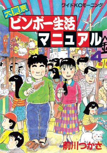 大東京ビンボー生活マニュアル(4) (モーニングコミックス)の詳細を見る