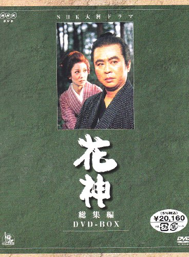 NHK大河ドラマ総集編 花神 [DVD] -