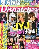 Dispatch JAPAN (ディスパッチジャパン) Vol.2 2012年 6/1号 [雑誌]